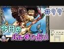 【実況】今日のバルダンダース占い【カルドセプトリボルト】 Part99