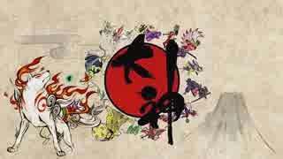 【歌ってみた】Reset/平原綾香 ~「大神」主題歌~【乾物ひもの】