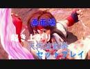 【+9有利】ストリートファイター5AE さくら【天仰波動拳セットプレイ】