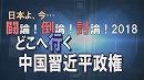 【討論】どこへ行く中国習近平政権[桜H30/8/25]