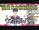 【剣持刀也】誕生日を祝福されるウカムルバス