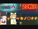 霊夢と魔理沙が対決!2人で遊ぶマリオカート8DX パート20【ゆっくり実況】【マリオカート8DX】