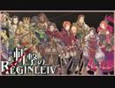 [EX02]斬撃のレギンレイヴ実況プレイ 延長戦その2