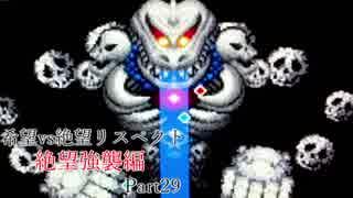 【MUGEN】希望vs絶望リスペクト大会 【絶望強襲編 狂中位~神下位?】Part29