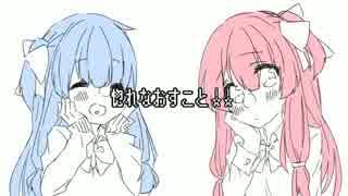 【 第四回ひじき祭 】 45秒 / 琴葉茜・葵