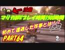 【マリオカート8DX】元日本代表が強さを求めて PART64