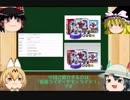 [ゆっくり解説]ゲーム名鑑#1『仮面ライダーサモンライド!』