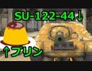 #4【wotb:SU-122-44】古今東西 Mバッジへの旅 S2【ゆっくり実況プレイ】