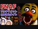 【FNAF:女子2人】ピザ屋の深夜警備で大絶叫⁉クリアするまで終われない!【Ultimate Custom Night】
