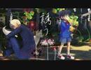 【MMD杯ZERO】誘う【コナン_紙芝居】