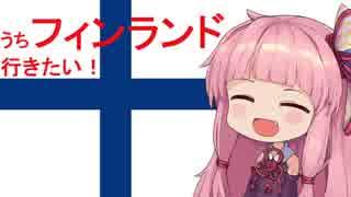 【第四回ひじき祭】VOICEROIDで国紹介【フィンランド編】