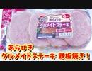 【鉄板焼き04】あらびきグルメイドステーキ鉄板焼き!【BBQshuzo40】