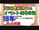 【艦これ18年冬イベ】阿武隈嫁提督のイベント攻略日記【前編】