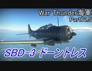 【War Thunder海軍】こっちの海戦の時間だ Part72.5【プレイ動画・アメリカ海軍】