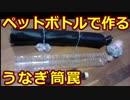053【釣り?】ペットボトルでウナギ罠 【作ってみた】