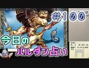 【実況】今日のバルダンダース占い【カルドセプトリボルト】 Part100