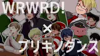 【手描き実況】wrwrd!でブ/リ/キ/ノ/ダ/ン/ス