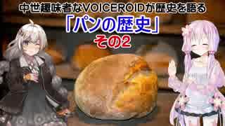 中世趣味者なVOICEROIDが歴史を語る 1回目 「パンの歴史」その2【第四回ひじき祭】