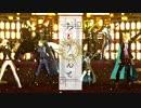 【MMD刀剣乱舞】備州11人でおどりゃんせ【MMD杯ZERO本選】 thumbnail