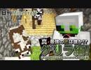 【日刊Minecraft】真・最強の匠は誰か!?ゲリラ編!絶望的センス4人衆がMinecraftをカオス実況!#29
