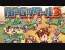 【邦子のテーマ】 RPGツクール3 BGM BATTLE3 【アレンジ演奏】
