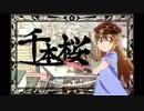 【血小板】千本桜