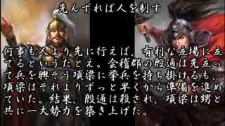 【三國志】美鈴がフランに教える楚漢戦争 2「先即制人」【ゆっくり解説】