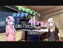【第四回ひじき祭】ヒャダインのカカカタ☆カタオモイ-C【歌うボイスロイド】