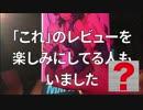 【C94】コミケレポ動画?~カモンベイビーアリアケ~
