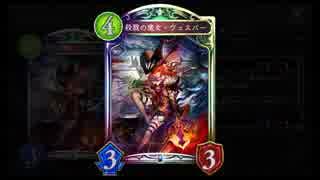 【シャドバ新カード】殺戮の魔女の秘術