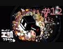 ゆっくり工魔クラフトS6 Part12【minecraft1.12.2】0179