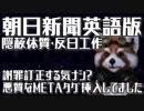 朝日新聞英語版で慰安婦関連の謝罪記事は検索拒否設定、実は通常の訂正記事も検索拒否してました。