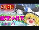 霊夢と魔理沙が対決!2人で遊ぶマリオカート8DX パート21【ゆっくり実況】【マリオカート8DX】