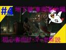 【バイオハザード6】マーセ初心者向け解説【SOLO150コンボ】 #4 地下鉄 車両基地編