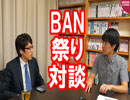 YouTubeのチャンネルBANされた二人で対談【竹田恒泰&KAZUYA】