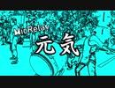 【マイクリレー 元気】メトロ熊壱 feat. NOTサワー,SELLER,コスモス,CnoThor, #Metrotic5
