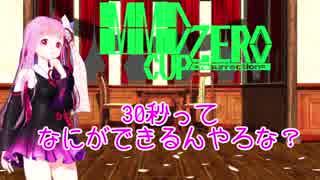 【MMD杯ZERO参加動画】30秒って何ができるんやろな【MMD VOICEROID劇場】