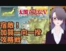 【006】太閤立志伝Ⅴ朝倉家プレイで福井を知る 05【'18/08/25】