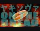 【鏡音レン】 エキサイティング★やきそばパン 【#ボカロP夏のパン祭り】
