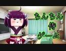 【第4回ひじき祭】ちんちん侍ゲームをあそんだよ!