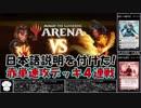 作業用BGM【MTGアリーナ】日本語翻訳#6【赤単速攻デッキ4連戦】赤単【MTGArena】Magic: The Gathering Arena