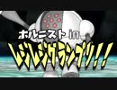 【ポケモンUSUM(BV)】ホルニストinレジレジグランプリ!!【演奏してみた】