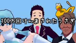【MMD杯ZERO】100万回けんまされたうさぎ【尊師MMD】