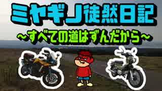 【VOICEROID車載】 ミヤギノ徒然日記 「Go!Go!北陸ツーリング」
