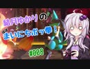 【ポッ拳DX】結月ゆかりの(ほぼ)まいにちポッ拳! #08