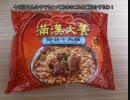 タカハシの一分中華食材百科#27皇帝級中華B級グルメ