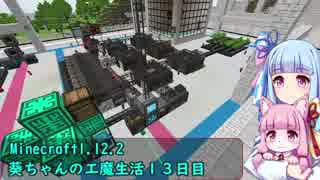 【Minecraft1.12.2】葵ちゃんの工魔生活13