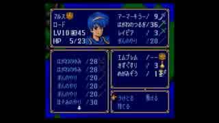【紋章の謎】人が死にまくるファイアーエムブレム 実況 part7