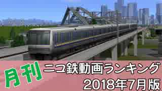 【A列車で行こう】月刊ニコ鉄動画ランキング2018年7月版