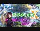 【世界樹の迷宮X】妹達の世界樹の迷宮X #2【VOICEROID実況】